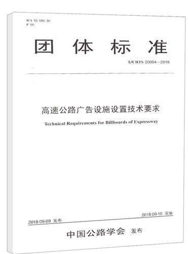 高速公路广告设施设置技术要求(T/CHTS 20004--2018)