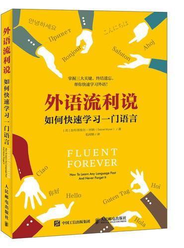 外语流利说 如何快速学习一门语言