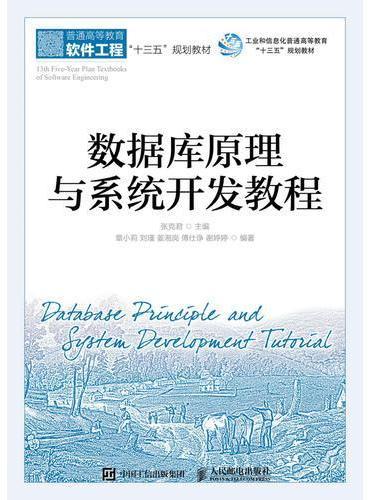 数据库原理与系统开发教程