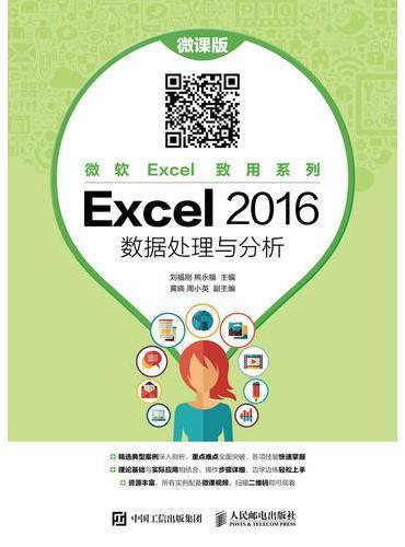 Excel 2016 数据处理与分析(微课版)