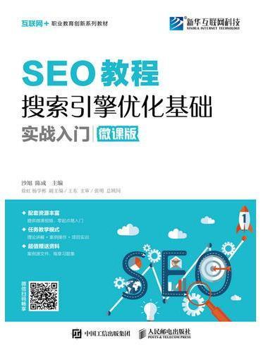 SEO教程:搜索引擎优化基础实战入门(微课版)