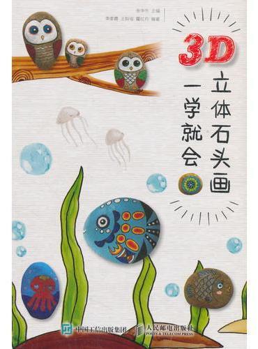 3D立体石头画 一学就会