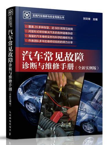 汽车常见故障诊断与维修手册 全新实例版