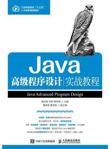 Java高级程序设计实战教程