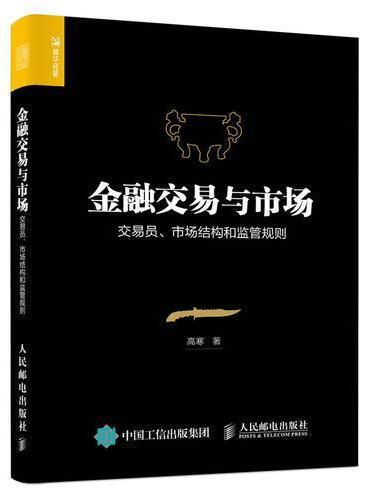 金融交易与市场 交易员 市场结构和监管规则