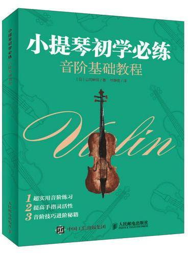 小提琴初学必练 音阶基础教程