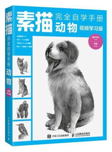 素描完全自学手册动物视频学习版