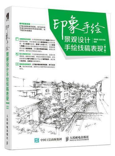 印象手绘 景观设计手绘线稿表现第2版