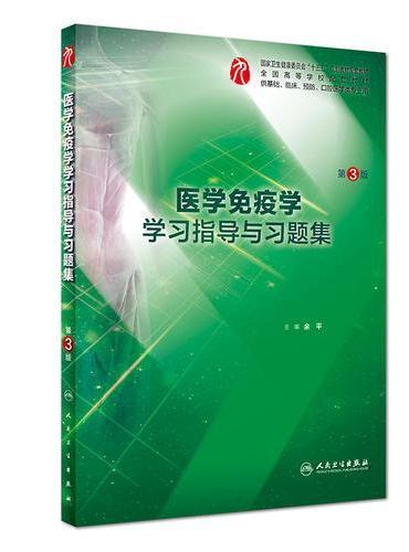 医学免疫学学习指导与习题集(第3版/本科临床配套)