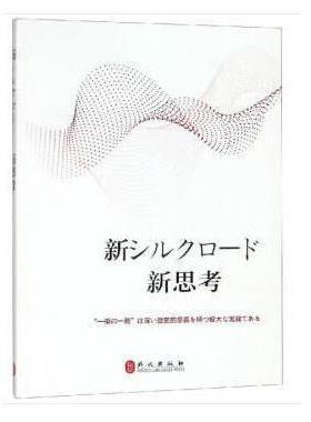 新丝路 新思路(日文版)