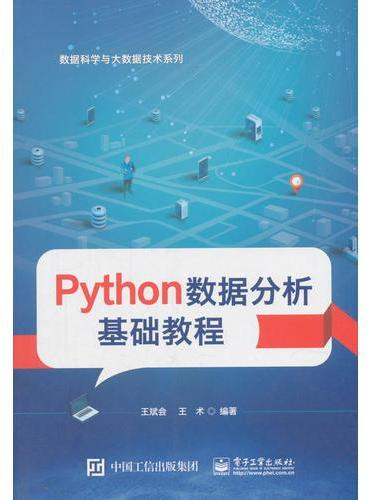 Python数据分析基础教程