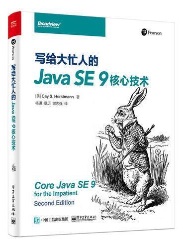 写给大忙人的Java SE 9核心技术