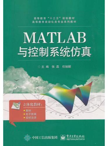 MATLAB与控制系统仿真