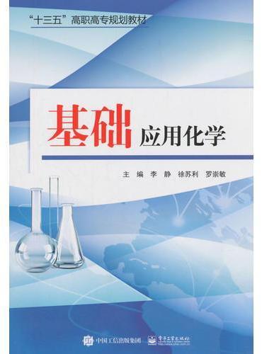 基础应用化学
