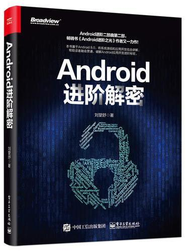 Android进阶解密