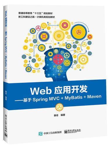 Web应用开发——基于Spring MVC+MyBatis+Maven