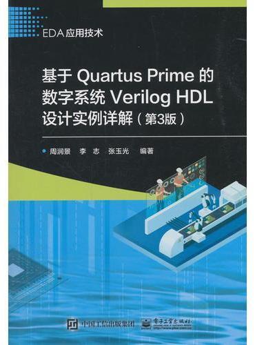 基于Quartus Prime的数字系统Verilog HDL设计实例详解(第3版)