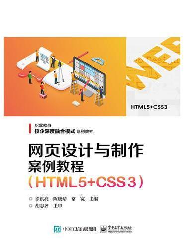 网页设计与制作案例教程(HTML5+CSS3)