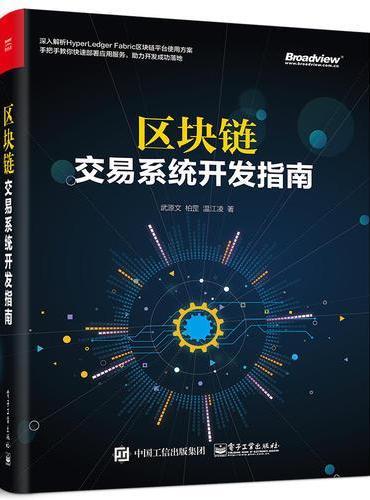 区块链:交易系统开发指南