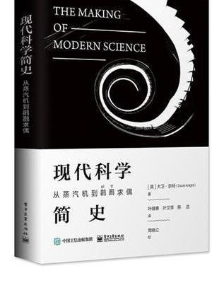 现代科学简史:从蒸汽机到??求偶
