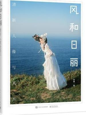 风和日丽 清新人像写真术(全彩)