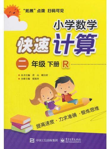 小学数学快速计算  二年级  下册  R(人教版)
