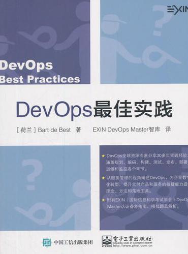 DevOps 最佳实践