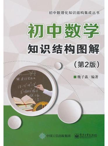 初中数学知识结构图解(第2版)