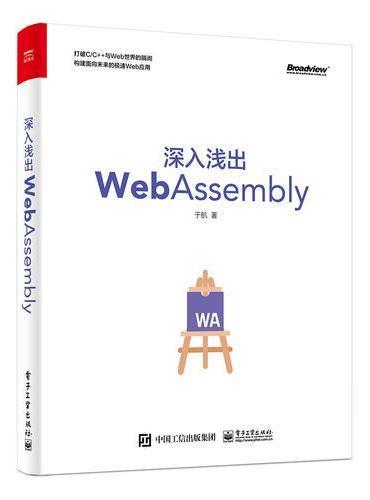 深入浅出WebAssembly