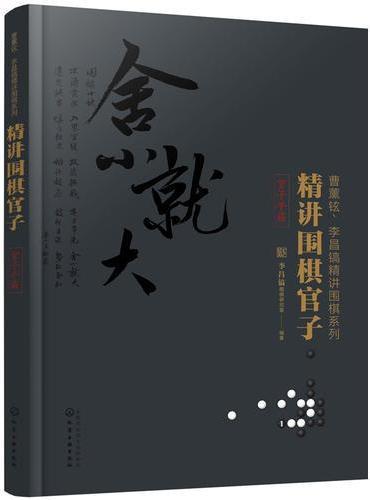 精讲围棋官子(官子手筋)