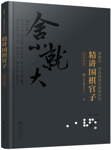 精讲围棋官子(官子次序)