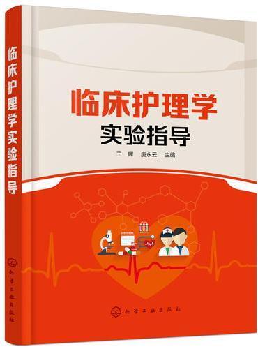 临床护理学实验指导(王辉)