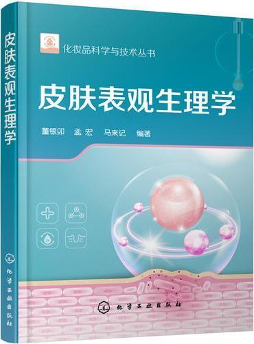 化妆品科学与技术丛书——皮肤表观生理学