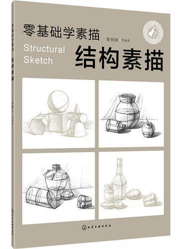 零基础学素描——结构素描