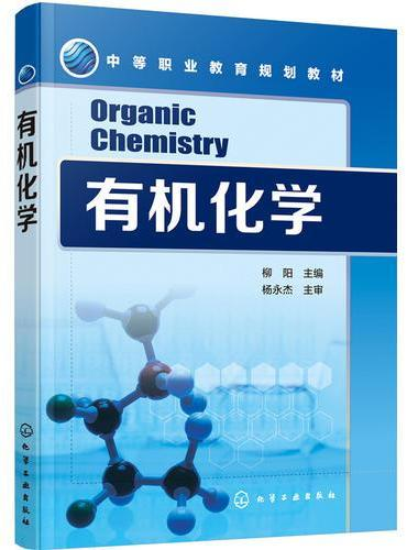 有机化学(柳阳)