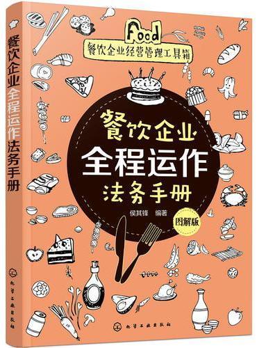餐饮企业经营管理工具箱--餐饮企业全程运作法务手册(图解版)