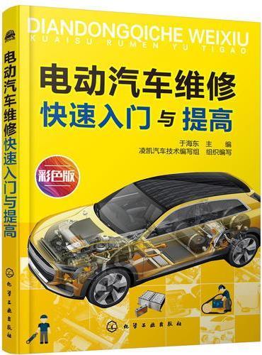 电动汽车维修快速入门与提高