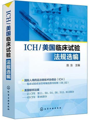 ICH/美国临床试验法规选编