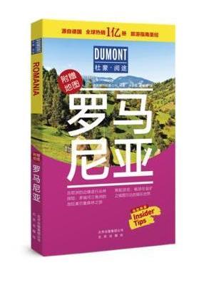 杜蒙阅途DUMONT国际旅游指南系列 罗马尼亚