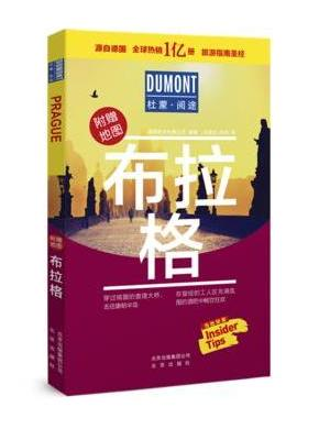 杜蒙阅途DUMONT国际旅游指南系列 布拉格