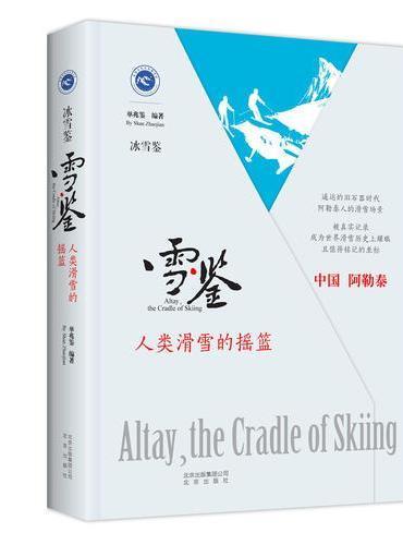 冰雪鉴 雪·鉴:人类滑雪的摇篮