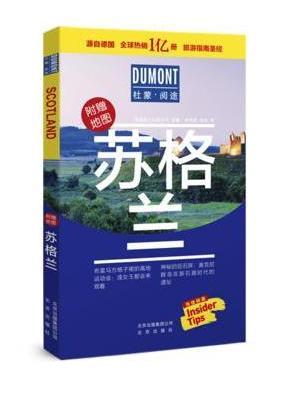 杜蒙阅途DUMONT国际旅游指南系列 苏格兰