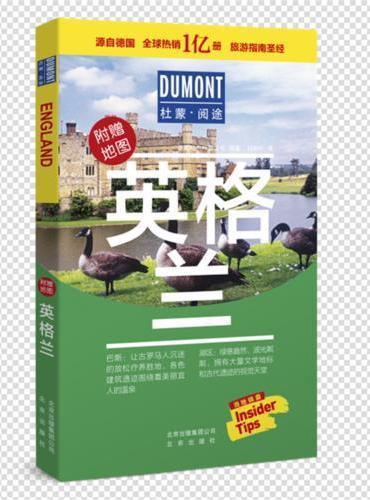 杜蒙阅途DUMONT国际旅游指南系列 英格兰