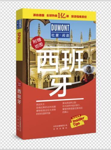 杜蒙阅途DUMONT国际旅游指南系列 西班牙