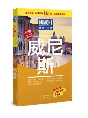 杜蒙阅途DUMONT国际旅游指南系列 威尼斯