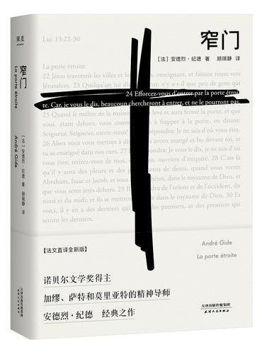 窄门(诺贝尔文学奖经典,加缪和莫里亚特的精神导师——安德烈·纪德笔下最动人的爱情故事;读完《窄门》,便读懂了纪德的一生。)