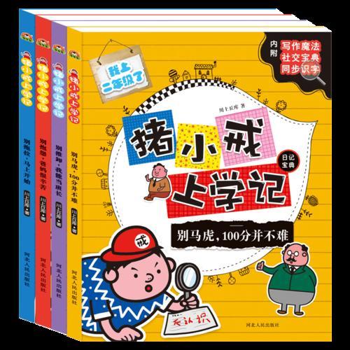 猪小戒二年级上学记日记宝典(套装共4册) [6-12岁]