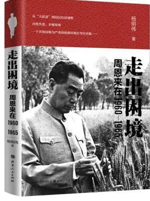 走出困境:周恩来在1960—1965