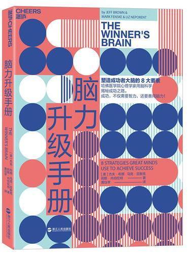 脑力升级手册