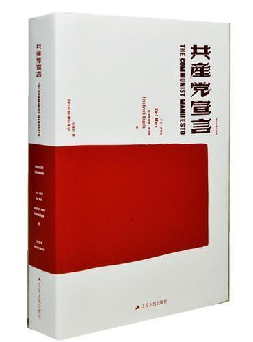 共产党宣言(德、俄、英、日影印版)
